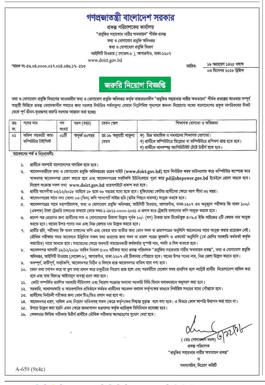 DOICT Job Circular Application and Exam Date