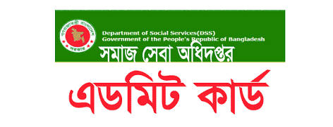 DSS Teletalk Application Form & Admit Card Download