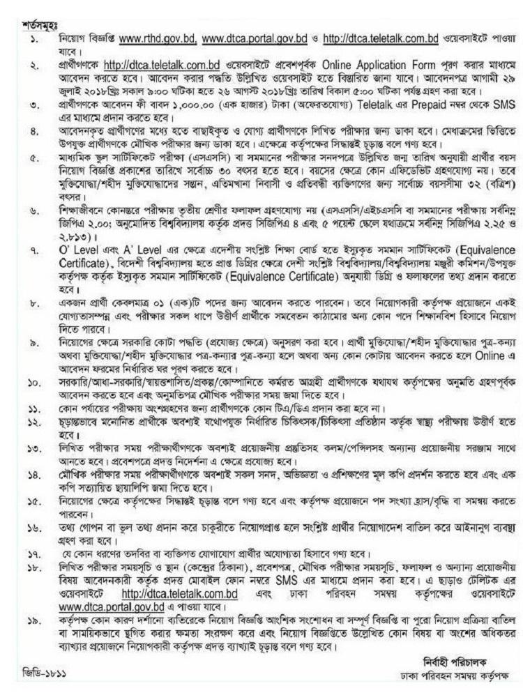 DTCA Teletalk Application Form, Exam Date & Admit Card Download
