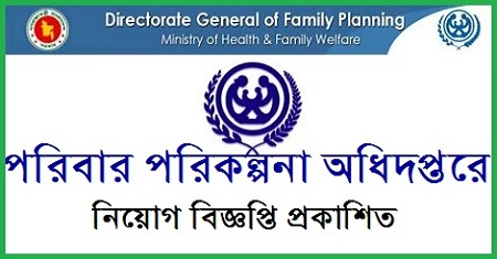 Directorate General of Family Planning DGFP job circular