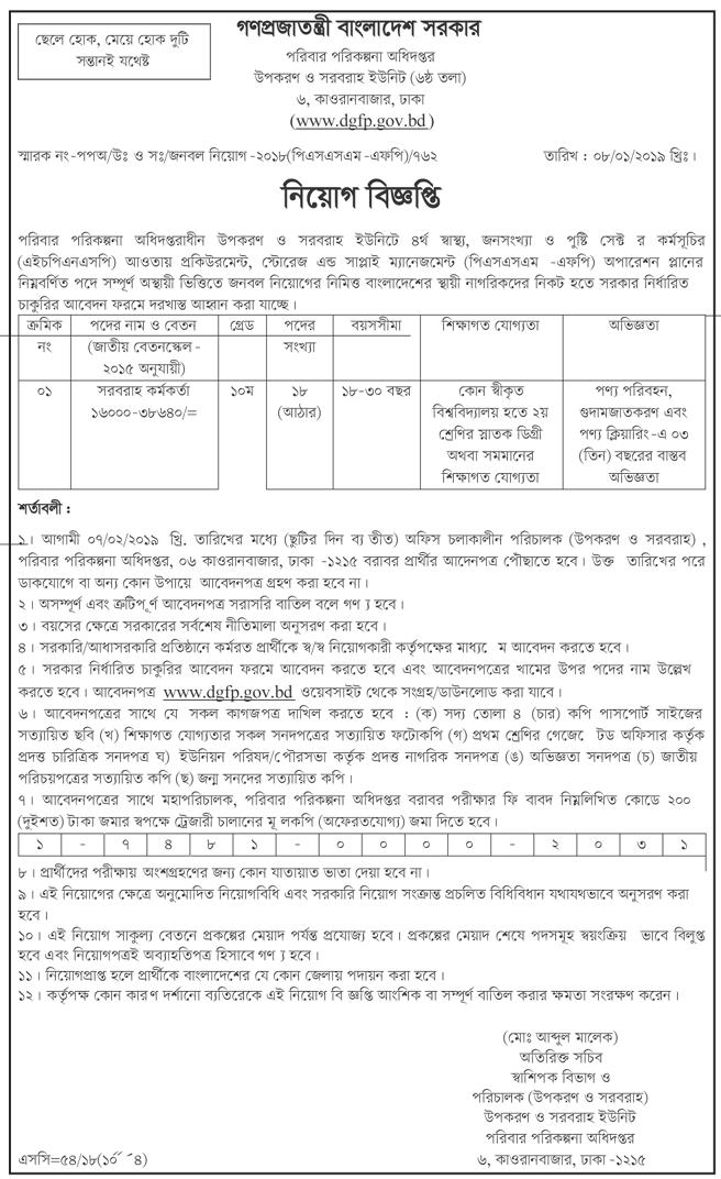 Directorate General of Family Planning Job Circular 2018