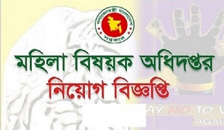 Directorate of Women Affairs job circular 2018