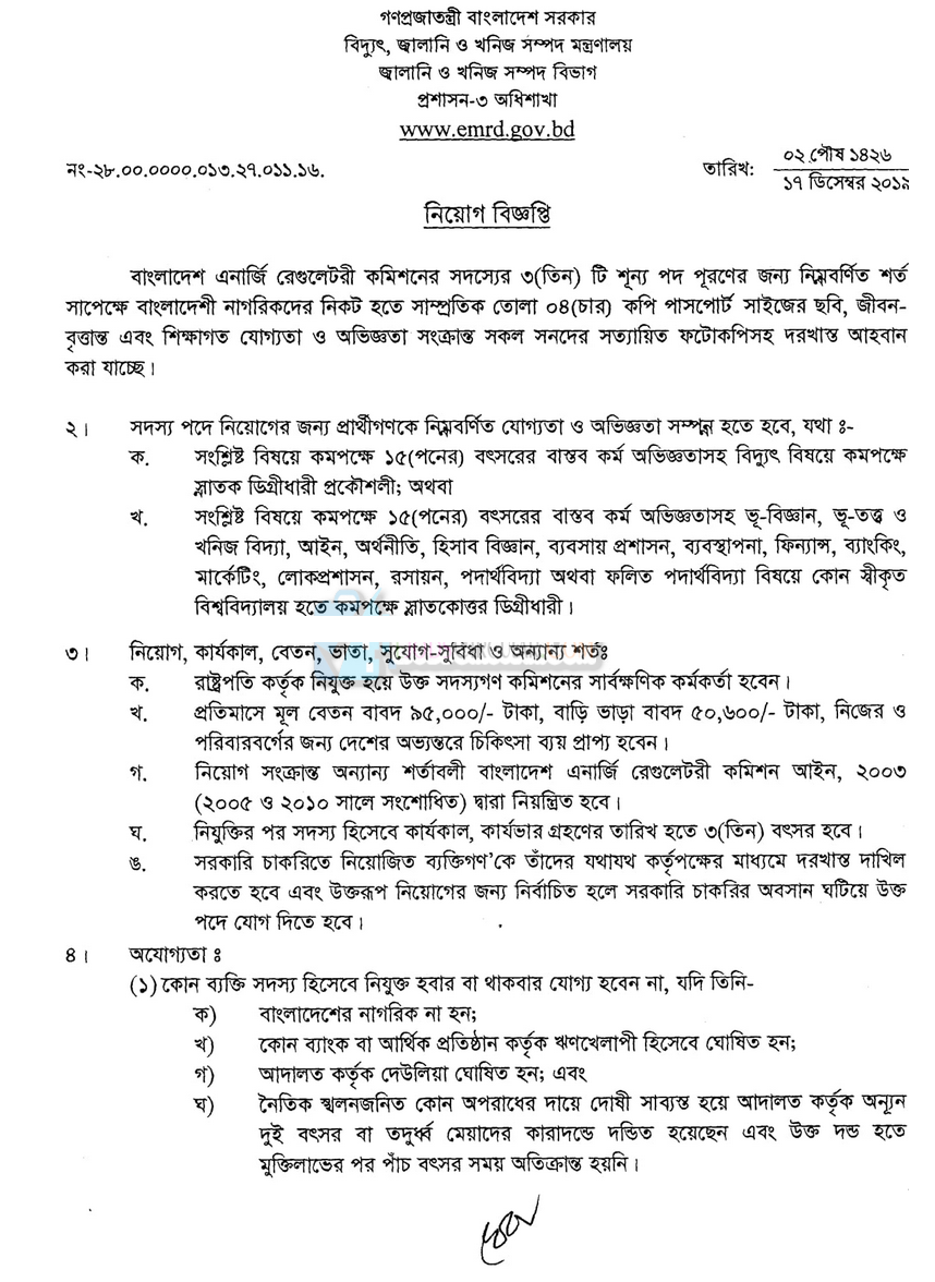 Energy and Mineral Resources Division (EMRD) Job Circular 2020