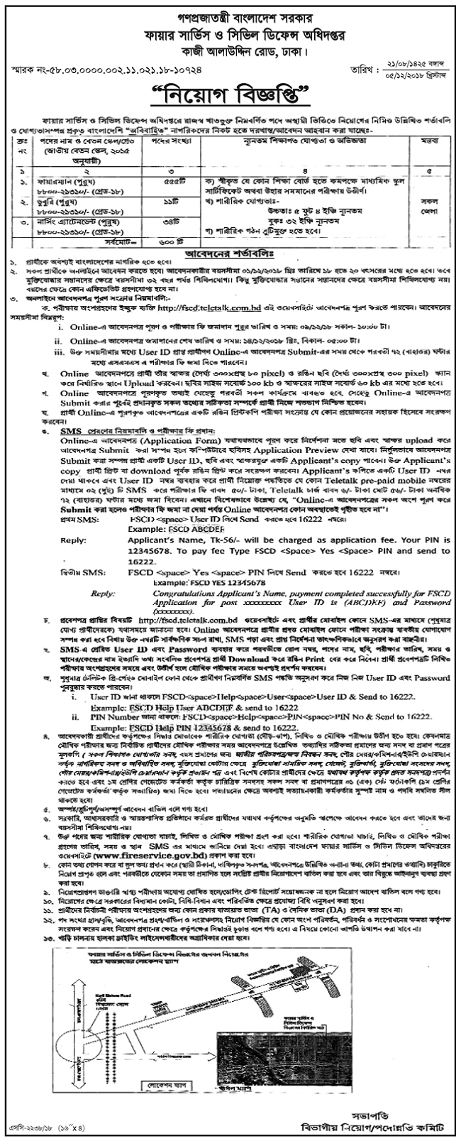 FSCD Teletalk Exam Result & Admit Card Download