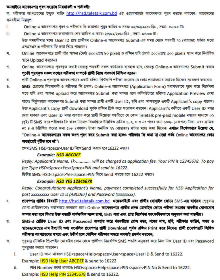 HSD Teletalk Application Form & Admit Card Download