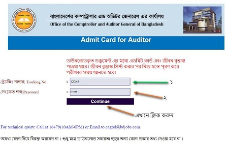 KGDCL Teletalk Application Form & Admit Card Download
