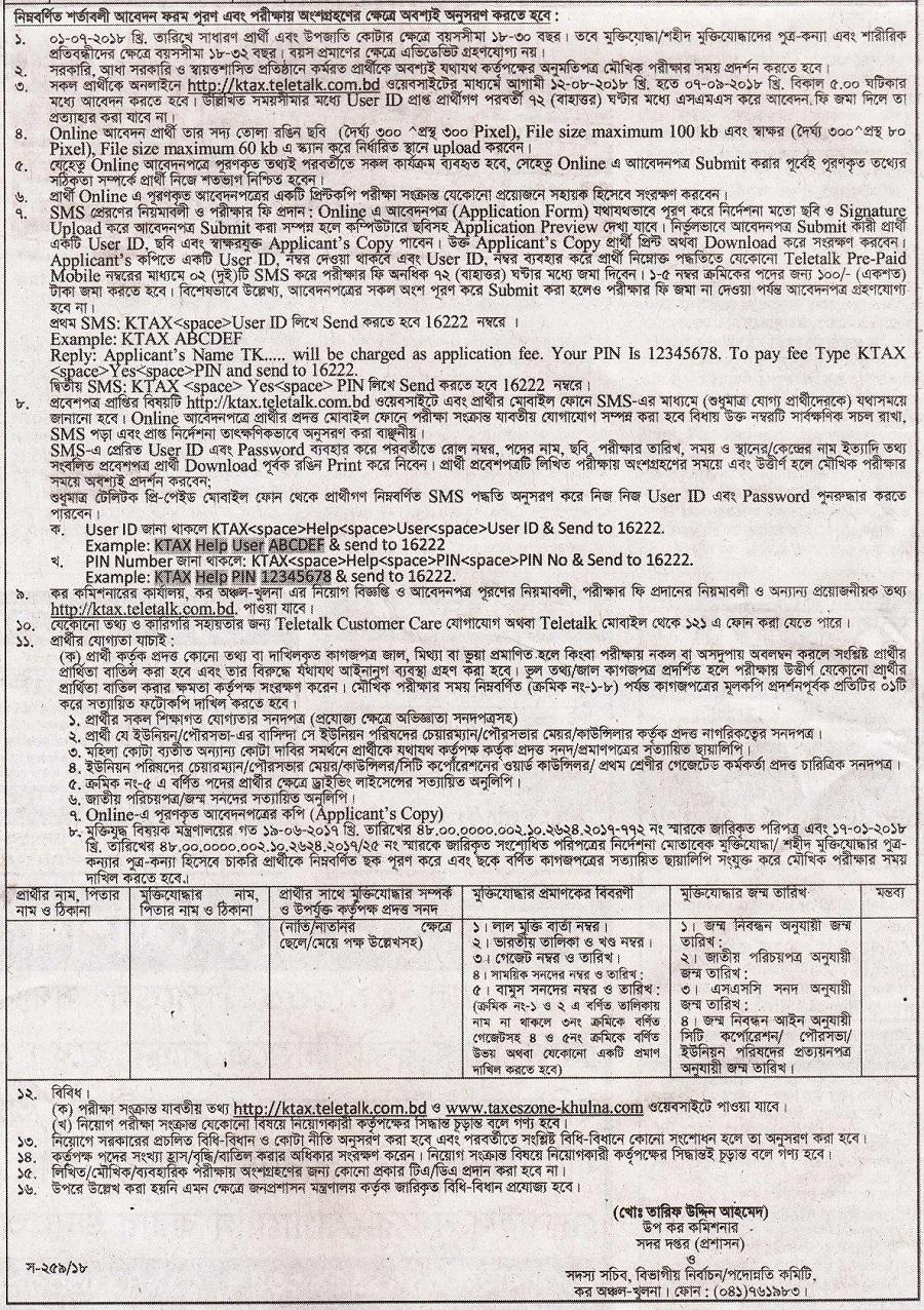 KTAX Teletalk Application Form, Exam Date & Admit Card Download