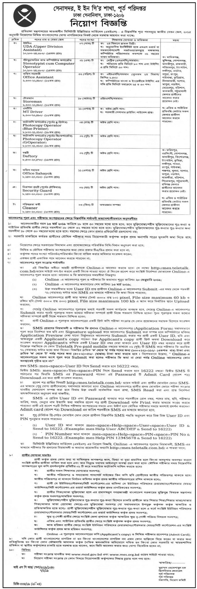 MES Teletalk Application Form & Admit Card Download