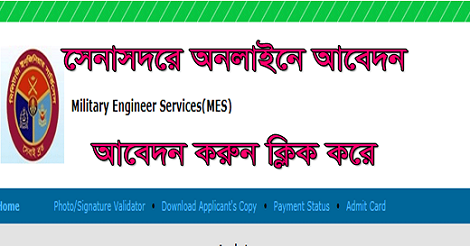 All University and College Admission Results in Bangladesh | BD Jobs