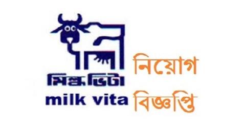 MILKVITA Teletalk Application Form & Admit Card Download