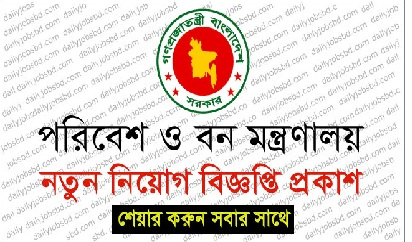 MINISTRY OF ENVIRONMENT & FORESTS JOBs CIRCULAR 2019