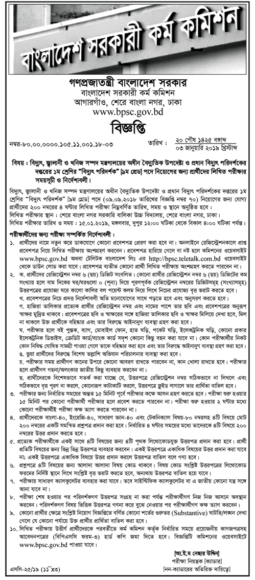 MINISTRY OF POWER, ENERGY AND MINERAL RESOURCE JOB CIRCULAR 2018