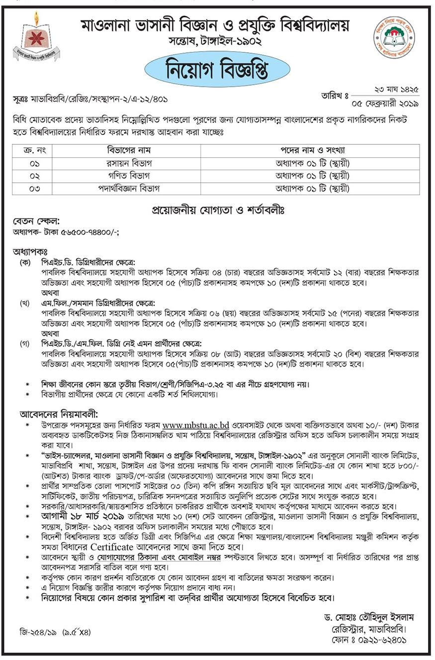 Mawlana Bhashani Science & Technology University mbstu Job Circular 2019