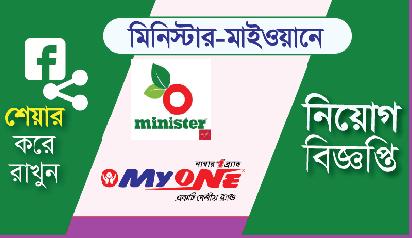 Minister Myone Electronics Jobs Circular 2018