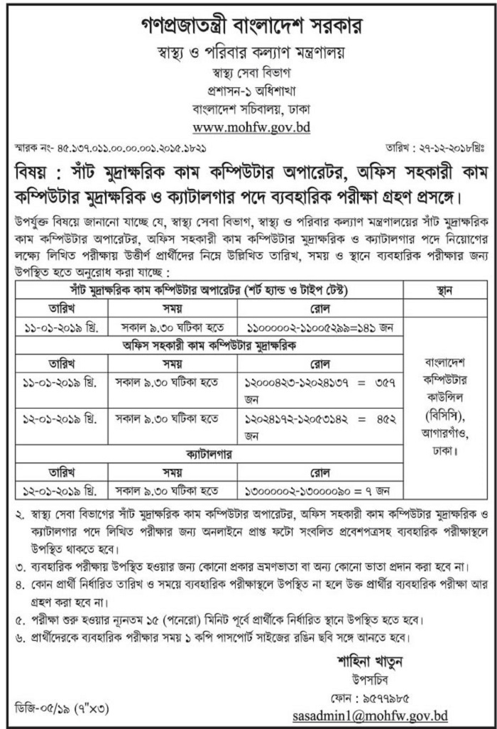 Ministry of Health and Family Welfare Job Exam Schedule