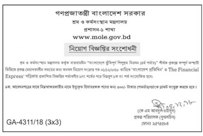 Ministry of Labour and Employment Job Circular 2018