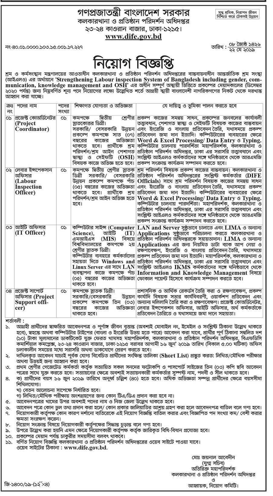 Ministry of Labour and Employment (MOLE) Job Circular 2018