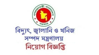 Ministry of Power, Energy and Mineral Resource Job Circular 2019