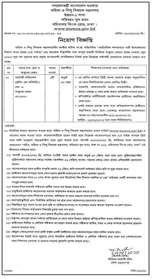 Ministry of Women and Children Affairs MOWCA job circular 2019