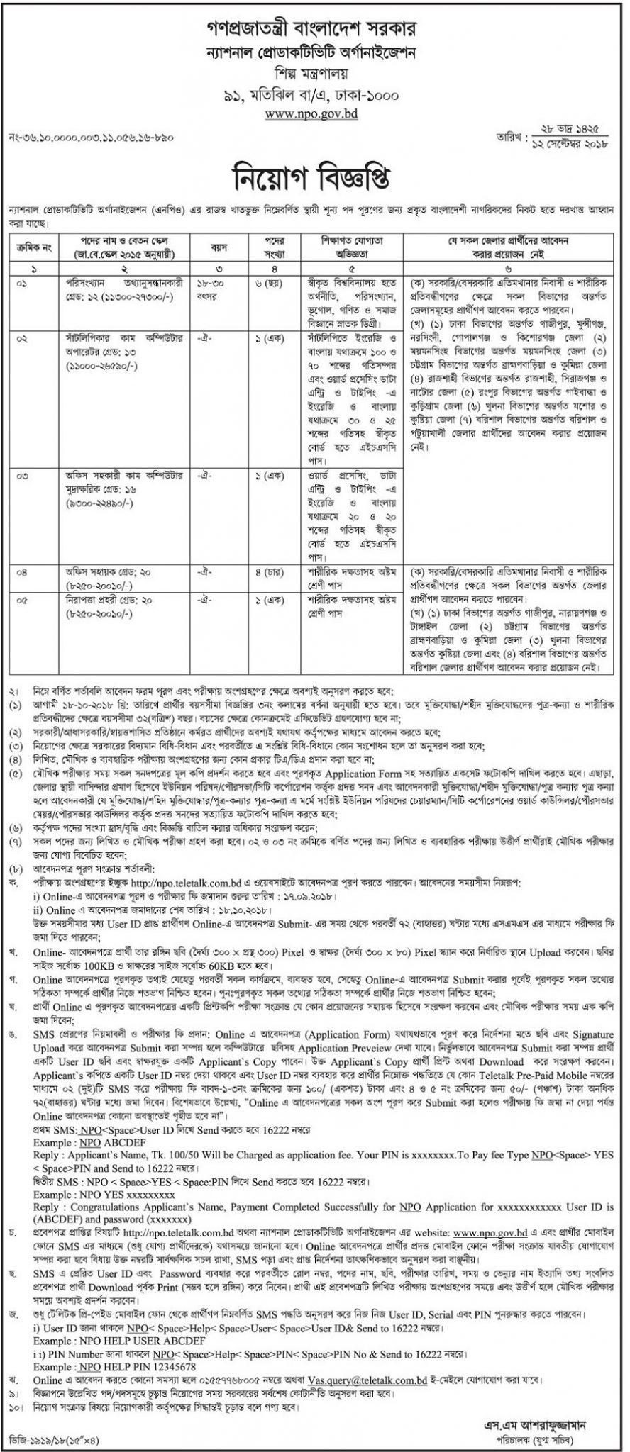 NPO Teletalk Application Form & Admit Card Download