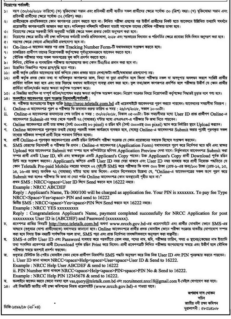 NRCC Teletalk Application Form & Admit Card Download