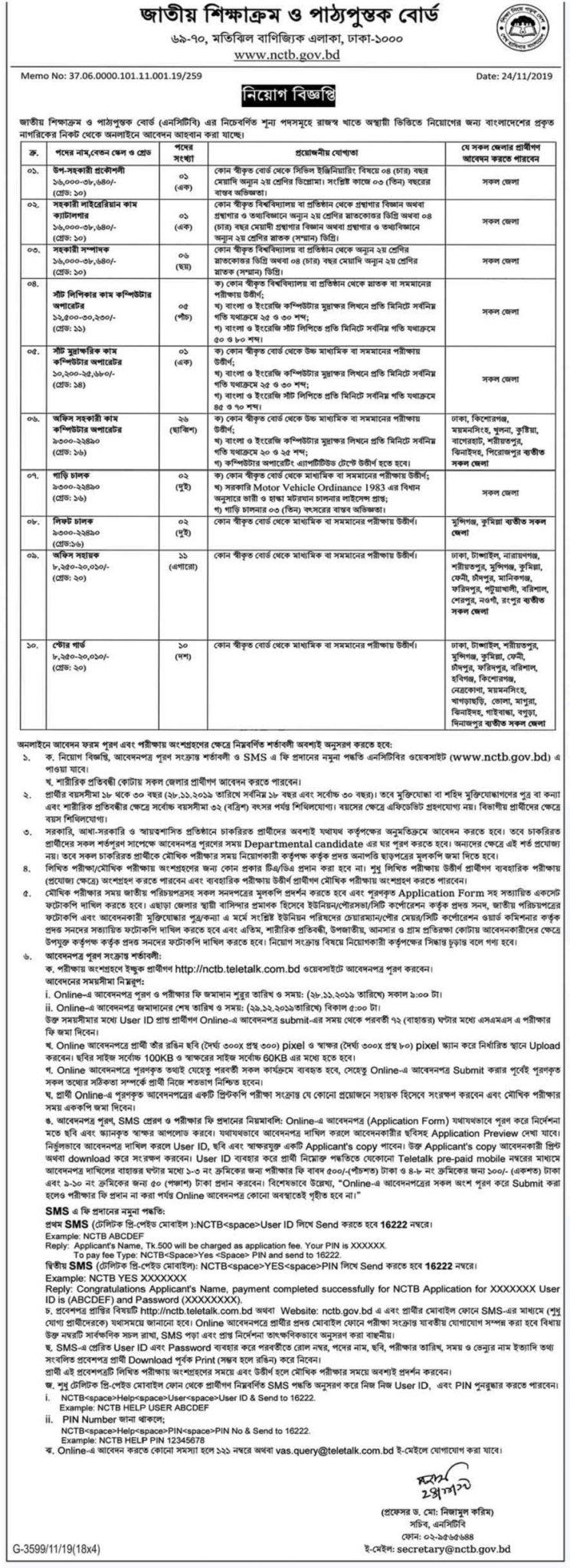 National Curriculum and Textbook Board (NCTB) Job Circular 2019