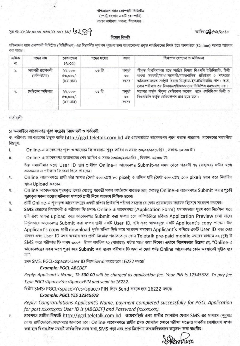 PGCL Teletalk Application Form & Admit Card Download