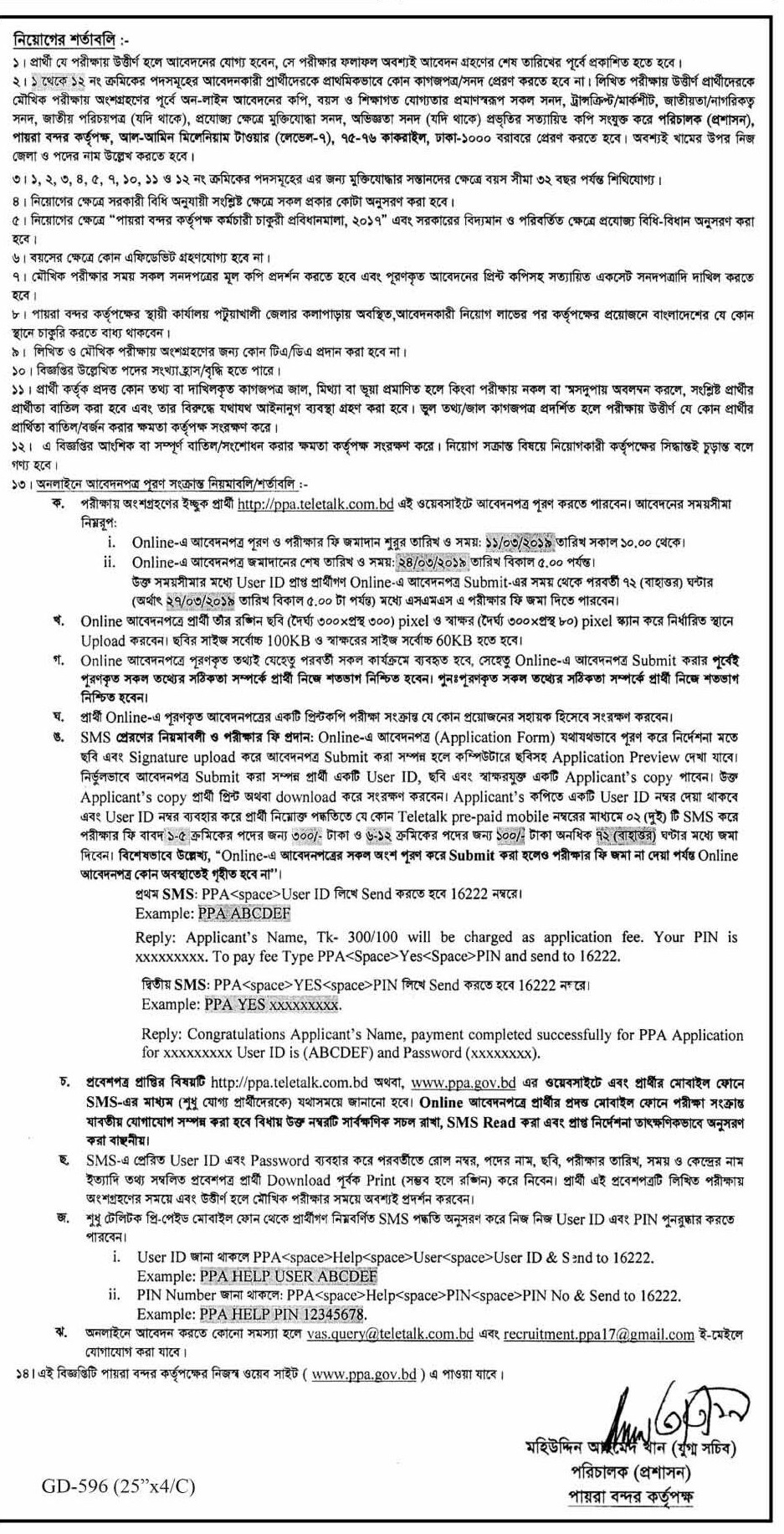 Payra Port Authority PPA Jobs Circular 2018