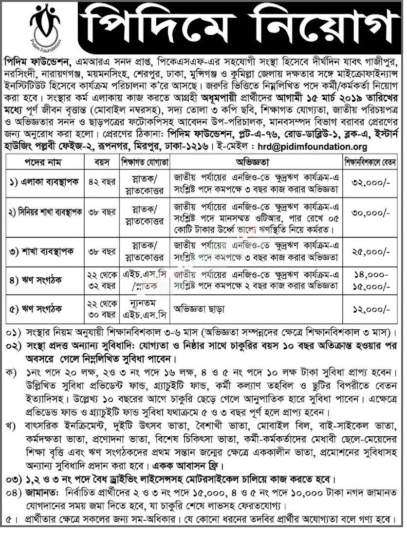 Pidim Foundation Job Circular