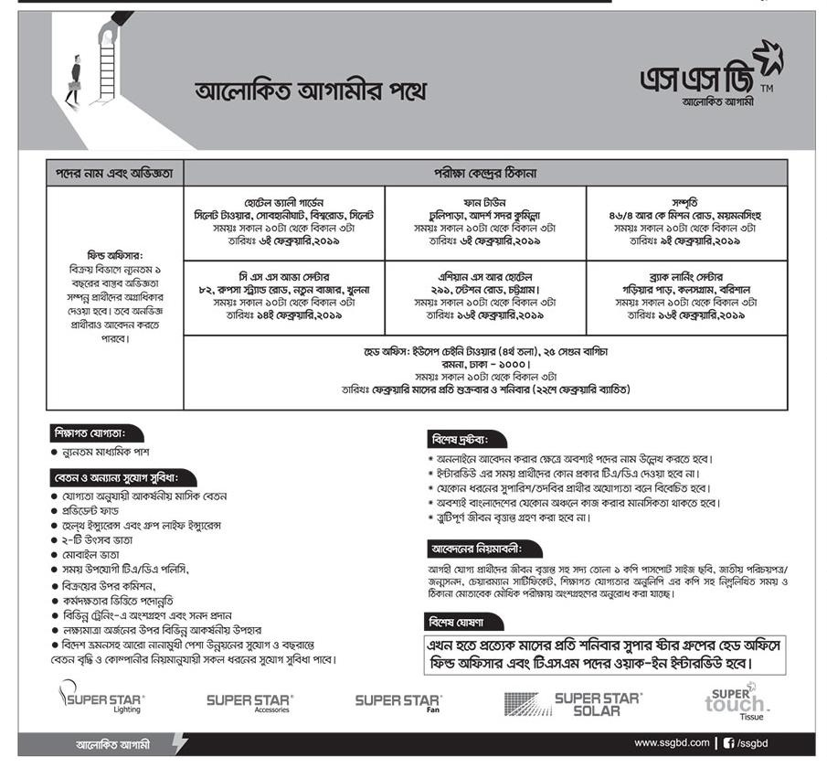 SSG Company Job Circular 2019