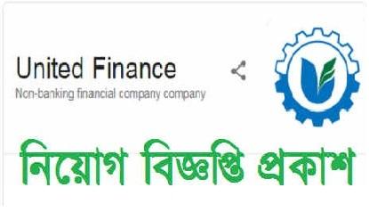 United Finance Ltd Jobs Circular In 2018