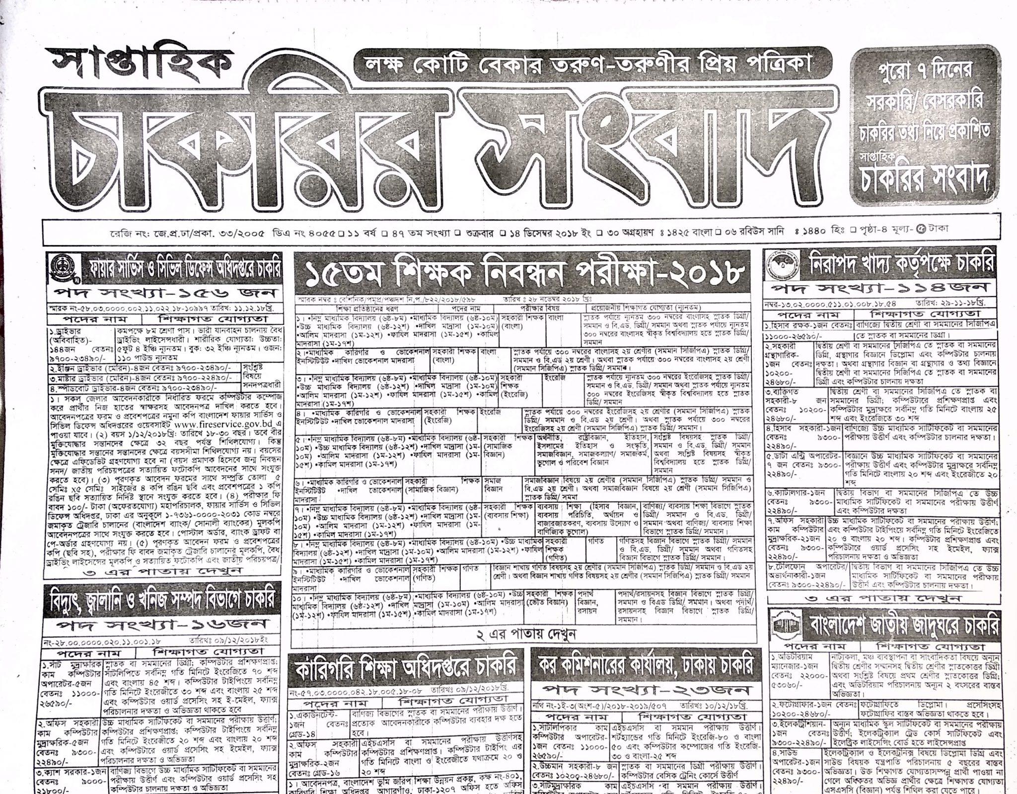 Weekly Jobs Newspaper 14 December 2018