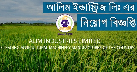 Alim Industries Limited Job Circular 2019