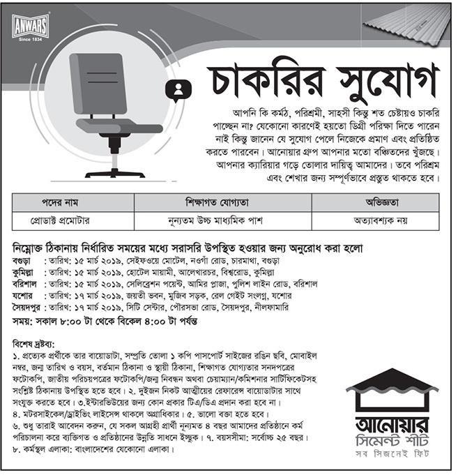 Anwar Cement Sheet Job Circular 2019