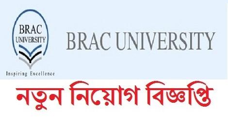 BRAC University Job Circular 2019