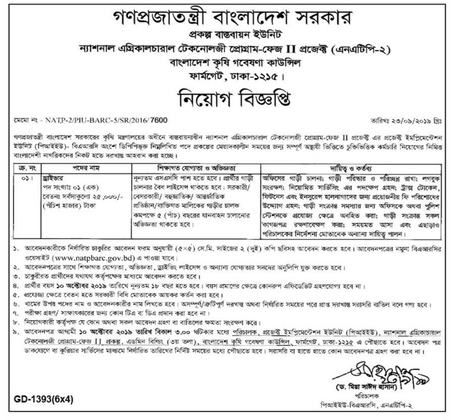 Bangladesh Agricultural Research Institute Job Circular 2020
