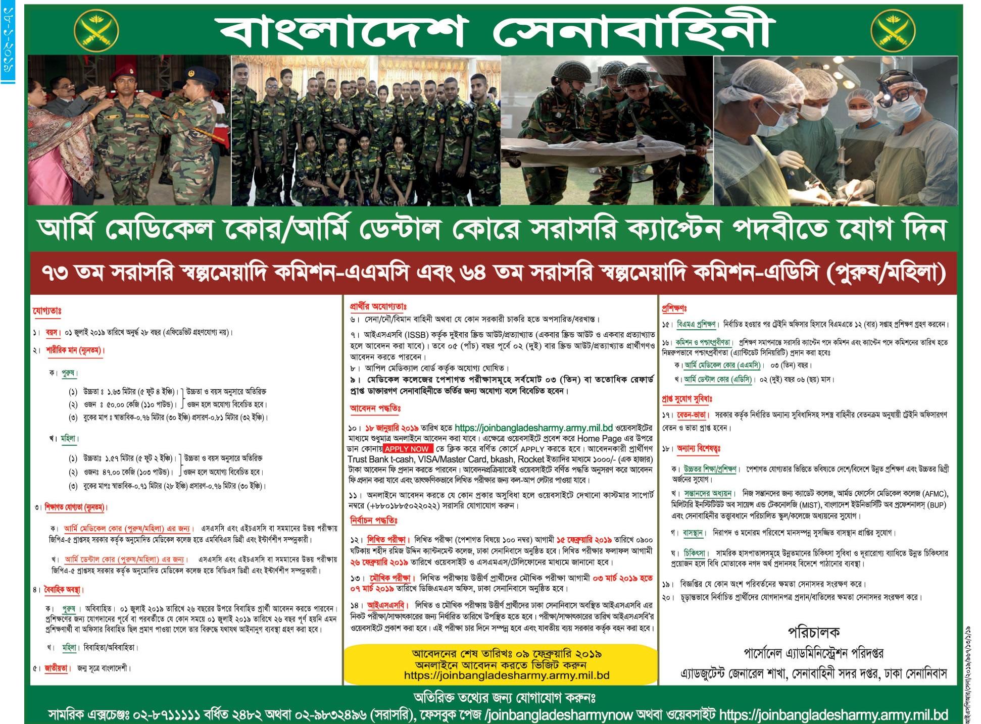 Bangladesh Army Civilian Job Circular 2019