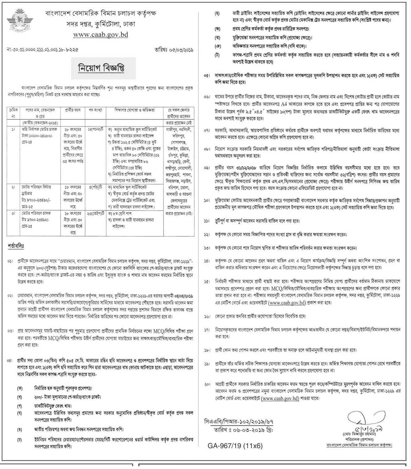 Bangladesh Civil Aviation Authority CAAB Job Circular 2019