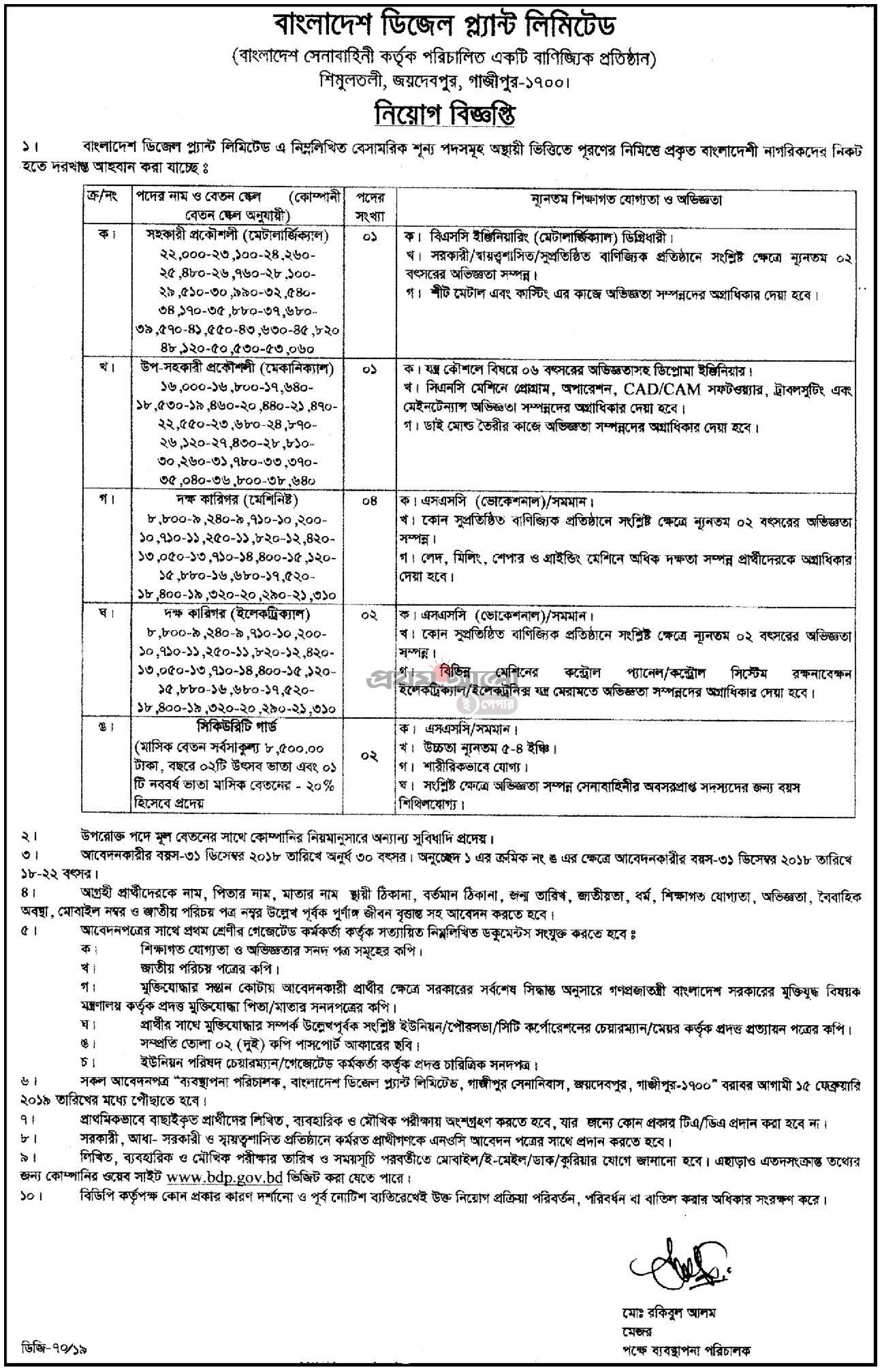 Bangladesh Diesel Plant bdp Limited Job Circular 2019
