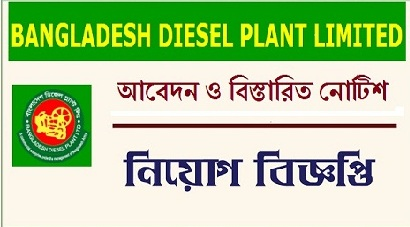 Bangladesh Diesel Plant bdp Limited Jobs Circular 2019