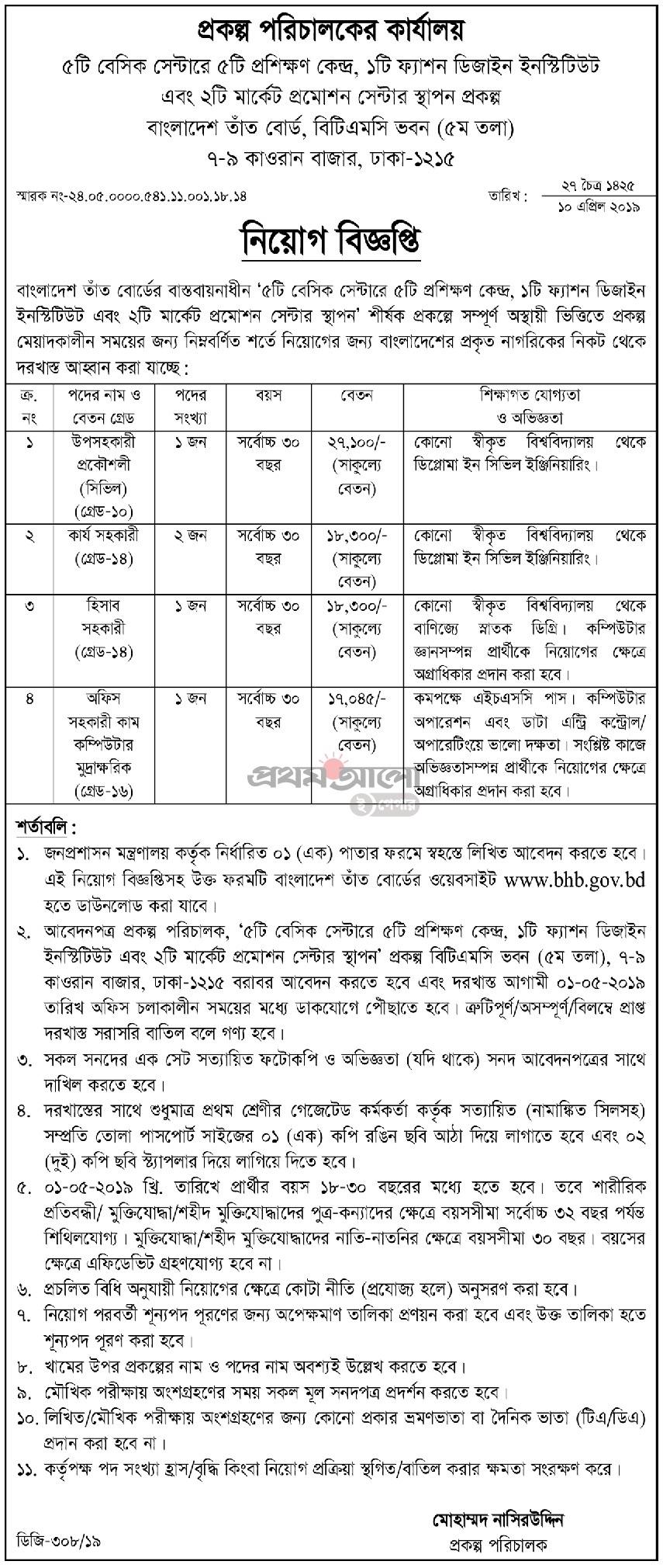 Bangladesh Handloom Board Job Circular 2019