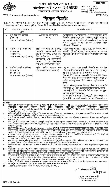 Bangladesh Jute Mills Corporation Job Circular 2020