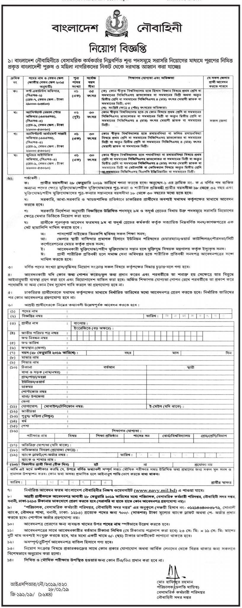 Bangladesh Navy Jobs Circular 2019