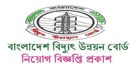Bangladesh Power Development (BPDB) Board Job Circular 2019