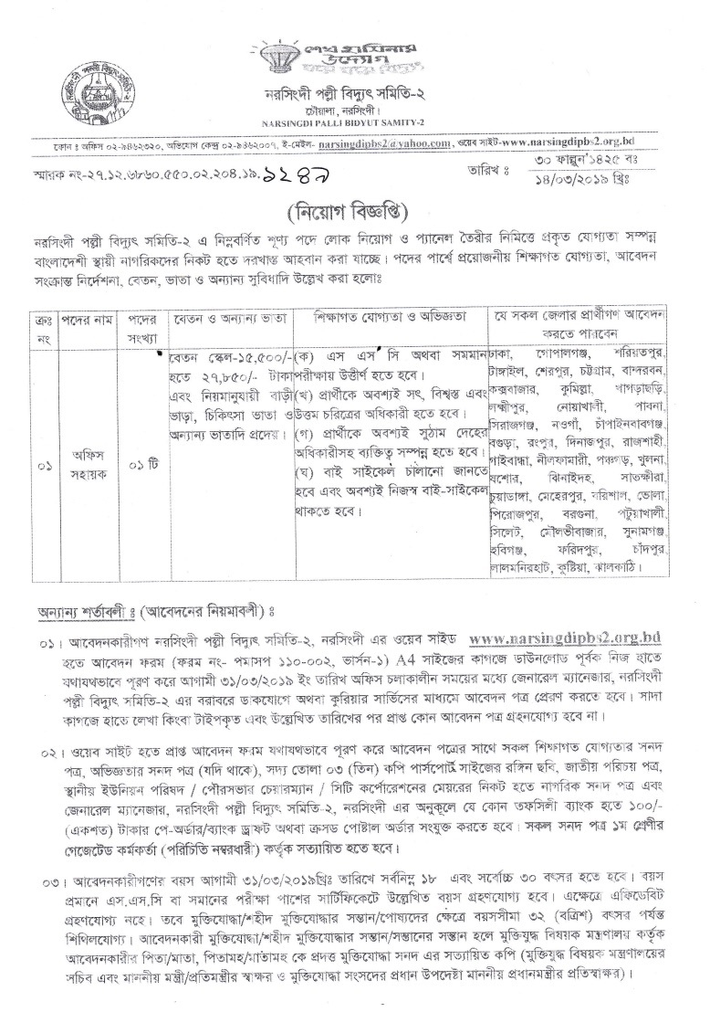Bangladesh Rural Electrification Board BREB Job Circular 2019