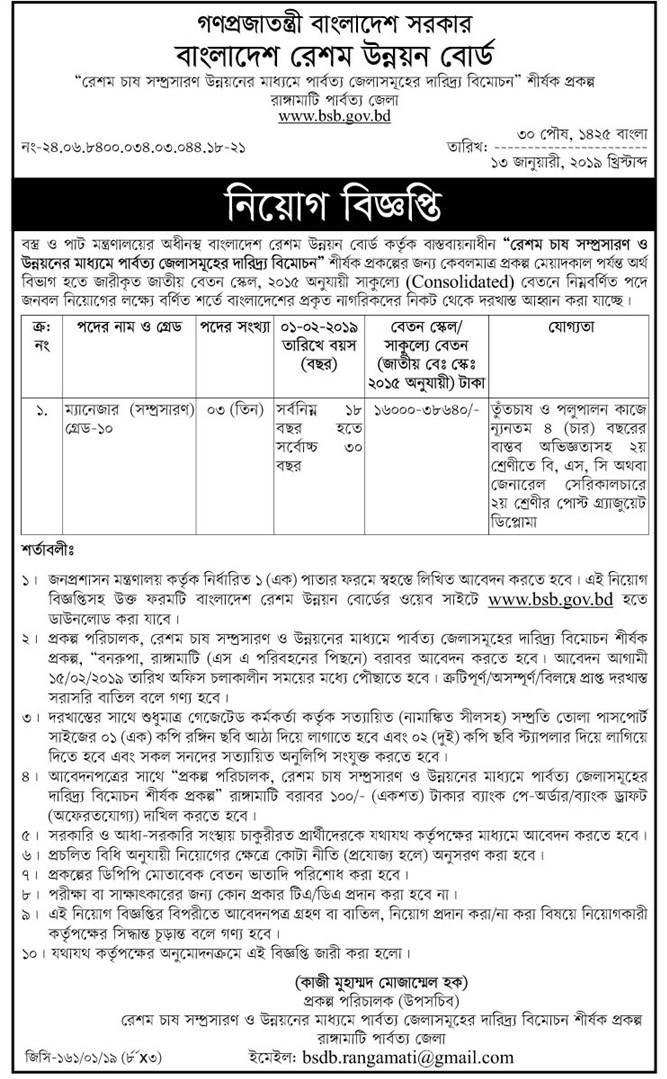 Bangladesh Sericulture Board Job Circular 2019