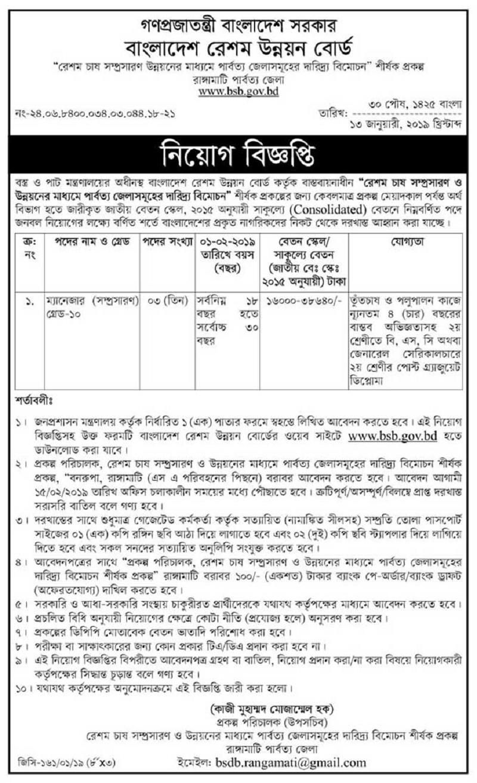 Bangladesh Sericulture Development Board Job Circular 2019