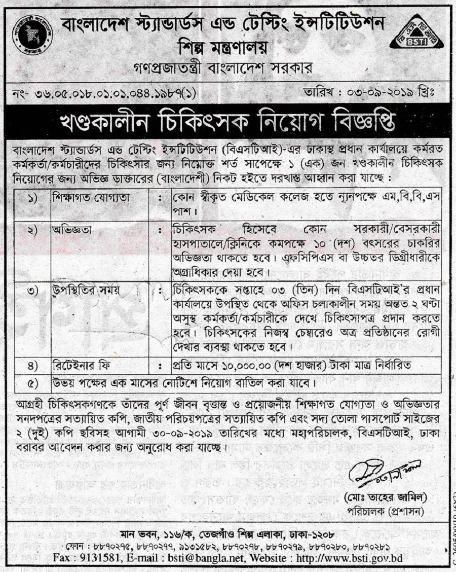 Bangladesh Standards and Testing Institution (BSTI) Job Circular 2019