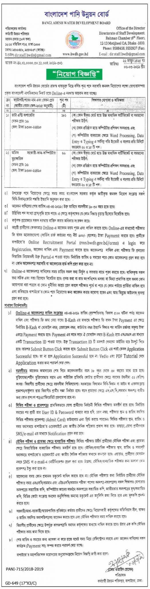 Bangladesh Water Development Board (BWDB) Job Circular 2019