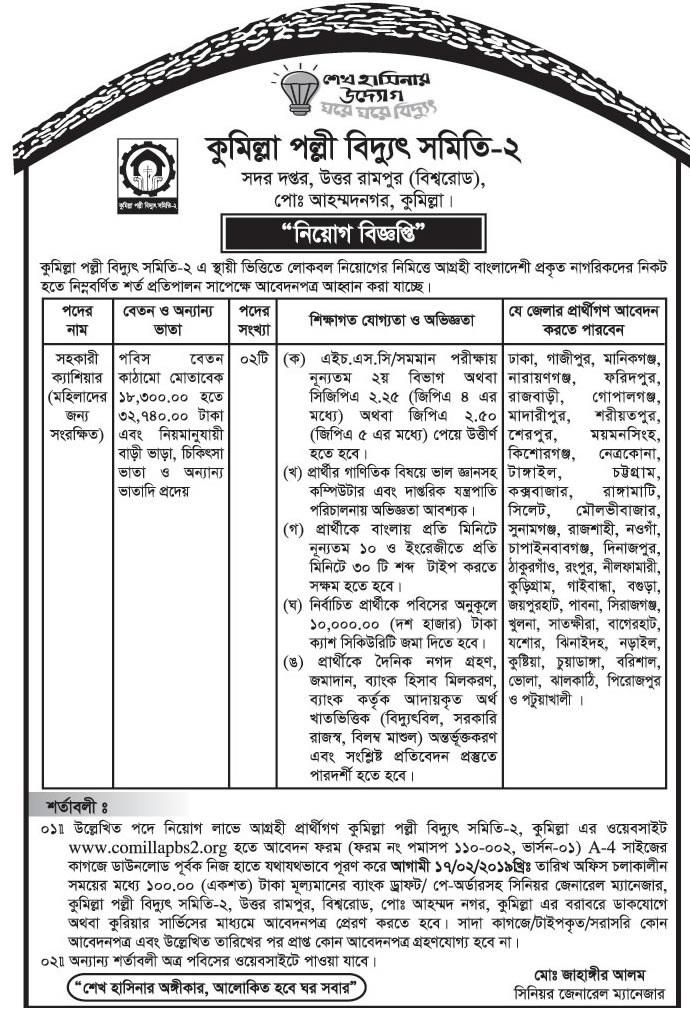 Bogra Palli Bidyut Samity Job Circular 2019